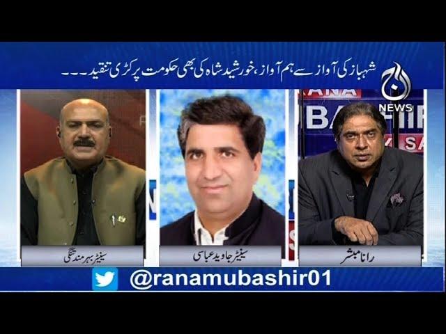 Aaj Rana Mubashir Kay Sath   17 October 2018   Aaj News