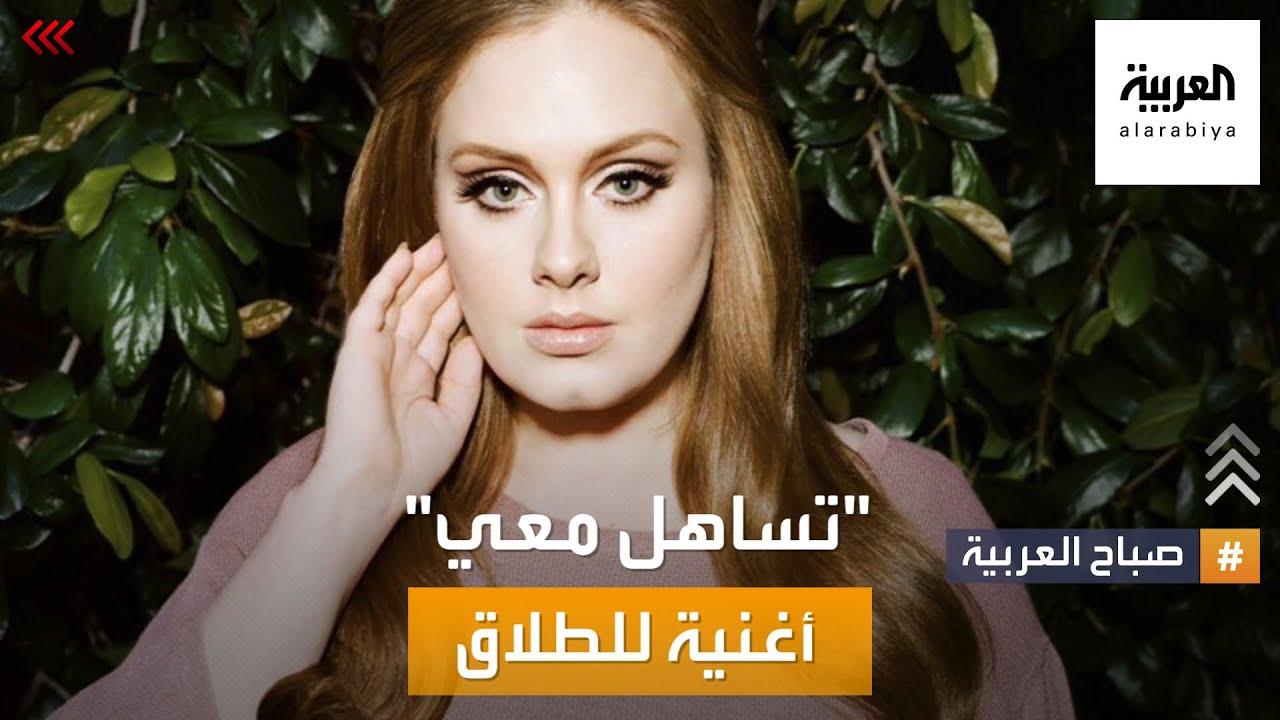 صباح العربية | أغاني الطلاق.. أسلوب الفنانين للانتقام أو طي الصفحة  - نشر قبل 14 ساعة