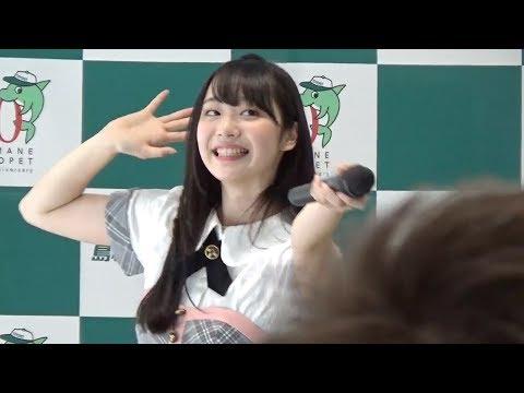 元AKB48 Team8 島根県代表・阿部芽唯さんの最初で最後となった地元ソロイベントの動画です。「永遠プレッシャー」、「47の素敵な街へ」の2曲を披...