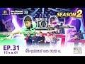 SUPER 10 ซ เปอร เท น EP 31 15 ก ย 61 Full HD mp3