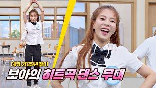 [데뷔 20주년 기념] 보아(BoA)의 히트곡 댄스 메들리 무대🎶 아는 형님(Knowing bros) 240회
