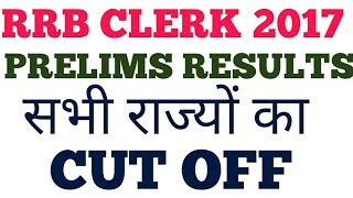rrb clerk official cut off 2017 2017 Video