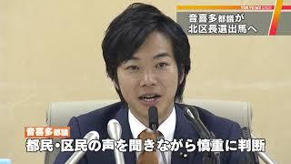 音喜多都議が東京・北区長選に出馬へ 新党立ち上げも