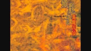 01 Tie-guan-yin - Чайная Церемония - Да Хун Пао - Чай - Улун(Магазин Элитного Чая: http://daochay.ru Twitter: http://twitter.com/daochay Купить Да Хун Пао: http://daochay.ru/market Livejournal: ..., 2012-06-18T11:38:41.000Z)