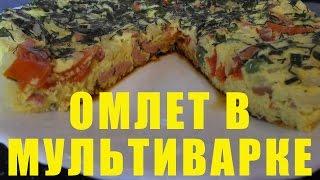 Омлет в Мультиварке с Овощами и Колбасой! Сочный и Вкусный Омлет!