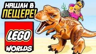 LEGO WORLDS ПРОХОЖДЕНИЕ - МЫ НАШЛИ ЭТО ГЛУБОКО В ЗЕМЛЕ!