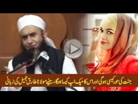 Jannat ki hoor or husan Maulana tariq jameel urdu hindi islamic  audio mp3  download 2017
