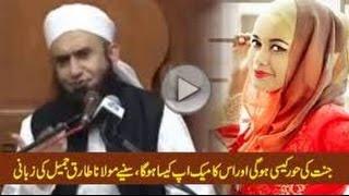 Jannat ki hoor or husan Maulana tariq jameel urdu hindi islamic audio mp3 download 2017