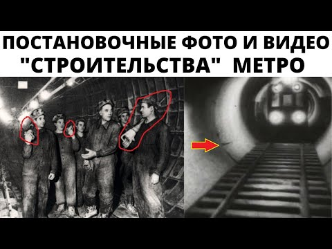 Откопанное метро - новые факты. ВОЗМОЖНО фейковые фото и видео строительства метро в Москве