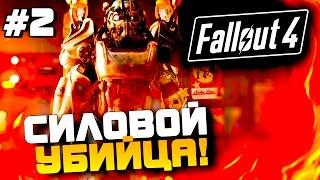 Fallout 4 - Силовой Убийца! - Первый крафтинг! (60 Fps) #2