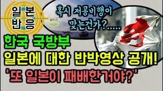 [일본 반응] 한국 국방부, 일본의 초계기 반박 영상 공개!