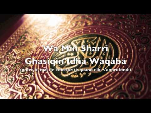 Sourate 113-Al falaq (L'aurore) Saad El Ghamidi