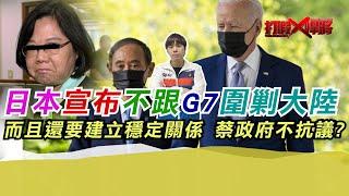 日本宣布不跟G7圍剿大陸 而且還要建立穩定關係 蔡政府不抗議?|寒國人