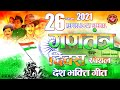 Desh Bhakti Geet 2021 - 26 January Special देश भक्ति गीत Desh Bhakti Song 2021 - Republic Day 2021