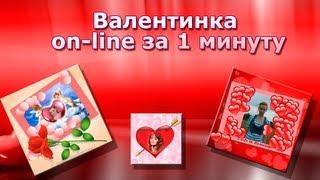 Фоторедактор онлайн. Валентинка за 1 минуту on-line. Chironova.ru