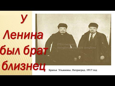 Фантастический факт! Оказывается у Ленина был брат Сергей Ульянов Необычные факты # 6