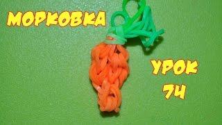 ❤Морковка. Фигурки из резинок Happy Rainbow Loom. Как плести. Урок №74❤