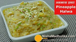 Pineapple Halwa - अनन्नास का हलवा - Pineapple Sheera - Ananas Ka Meetha