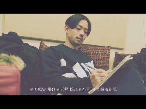 Yuto.com™&Kiwy「ZORN:夢と現実 掛ける天秤 揺れる合間 また握る鉛筆」Exclusive Beat Ver.