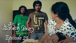 Sakman Chaya   Episode 23 - (2021-01-20)   ITN Thumbnail