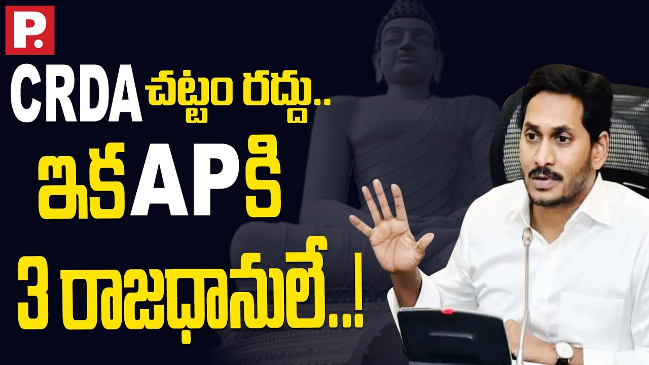 Amaravathi CRDA Cancelled By Jagan's Govt-Three Capitals Approved