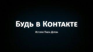 """""""Будь в Контакте"""" Короткометражный фильм история создания соц сети В контакте"""
