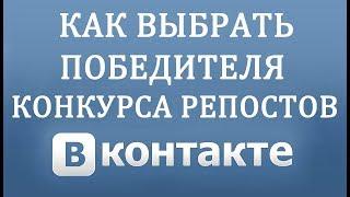 как определить случайного победителя Вконтакте