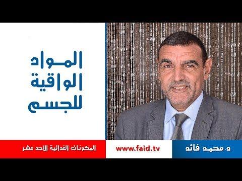 محاضرة | المواد الواقية للجسم | الدكتور محمد فائد | Dr. Faid
