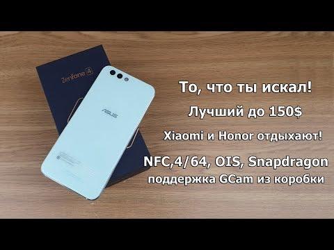 Лучший бюджетный смартфон! Xiaomi и Honor отдыхают! Asus Zenfone 4 Обзор