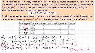 Задача 3 №319558 ЕГЭ по математике. Урок 29