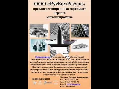 Компания ООО «РусКомРесурс»  реализует трубы ВГП .Доступные цены!