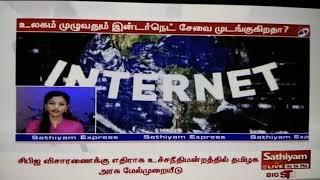 48 மணி நேரம் இணைய சேவை முடக்கம்| 48 hours Global internet shutdown