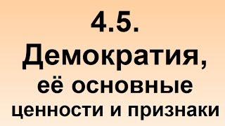 4.5. Демократия, её основные ценности и признаки