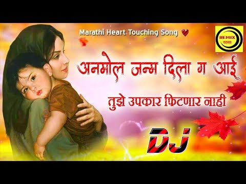 Aai Tujhya Murti Wani - Chillout Mix - Marathi Heart Touching Song