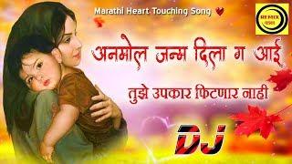 Aai Tujhya Murti Wani - Chillout Mix - Marathi Heart Touching Song