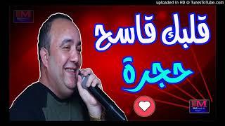 Cheb Lotfi 2018   Galbek 9assa7 hajra   live Hbaaal