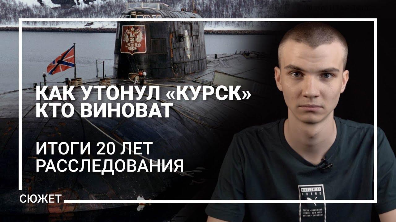 Как утонул «Курск». Кто виноват. Итоги 20 лет расследования