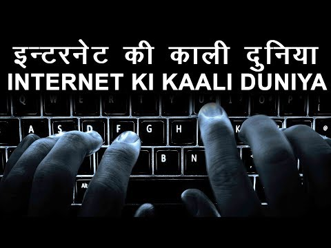 Dark Side Of Internet: Deep web, Dark web, Surface web & Tor : The onion Router Technology ( हिंदी )