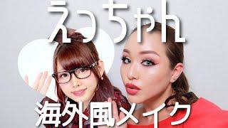 えっちゃんのチャンネル海外映画あるあるは こちら!!!!↓ 海外映画&...