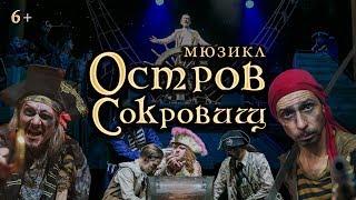 """Мюзикл """"Остров Сокровищ"""" - Цирк Чудес"""