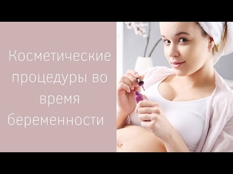 Процедуры во время беременности и в период лактации