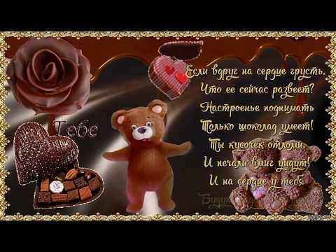 Поздравление с Днем Шоколада. Видео-открытка - Познавательные и прикольные видеоролики