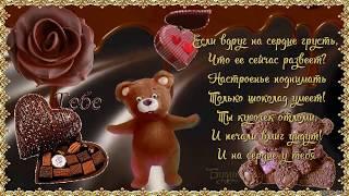 Поздравление с Днем Шоколада. Видео-открытка