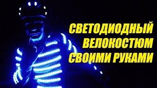 Светодиодный велокостюм своими руками   Тюнинг велосипеда