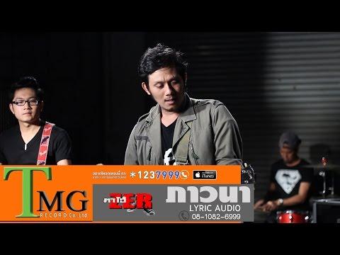 ฟังเพลง - ภาวนา ตาโอ๋ วงเซอร์ TMG - YouTube