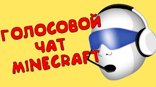 Голосовой чат в Minecraft Реально Minecraft Моды