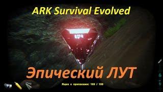 Подводные красные дропы в ARK Survival Evolved.
