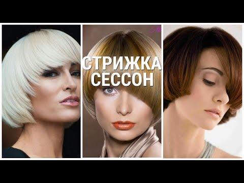 СТРИЖКА СЕССОН - 2019 / НОВИНКИ СТРИЖКИ СЕССОН.