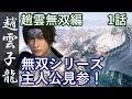 真・三國無双8 蜀編 趙雲子龍 1話「無双シリーズ主人公見参!」PS4 Pro