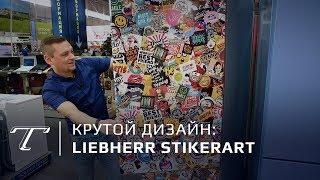 Обзор Liebherr CNst 4813 StickerArt: необычный дизайн и не только
